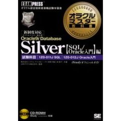 Oracle9i Database Silver〈SQL/Oracle入門〉編 試験科目1Z0-011JSQL 1Z0-012J Oracle入門