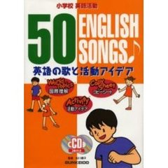 50 ENGLISH SONGS CD付