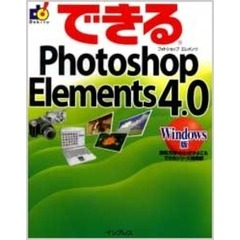 できるPhotoshop Elements 4.0 Windows版
