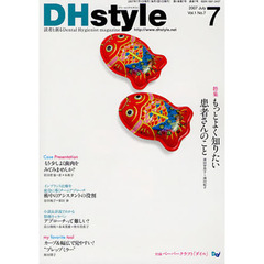 DHstyle  1- 7