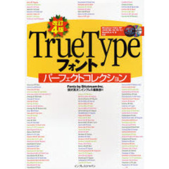 TrueTypeフォントパーフェクトコレクション Fonts by Bitstream Inc.