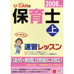 U-CANの保育士速習レッスン よくわかる! 2008年版上