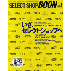 SELECT SHOP BOON VOL.1 いざ、セレクトショップへ。 BEAMS,JOURNAL STANDARD,SHIPS,BEAUTY&YOUTH UNITED ARROWS