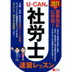 U-CANの社労士速習レッスン 2011年版