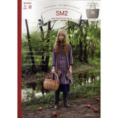 SM2 25th Anniversary Book