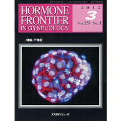HORMONE FRONTIER IN GYNECOLOGY Vol.19No.1(2012-3) 特集・不育症