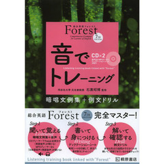 Forest 7TH EDITION音でトレーニング
