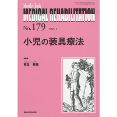 MEDICAL REHABILITATION Monthly Book No.179(2015.1) 小児の装具療法