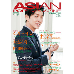 ASIAN POPS MAGAZINE 118号
