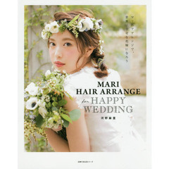 MARI HAIR ARRANGE for HAPPY WEDDING (主婦の友生活シリーズ)