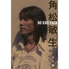 角松敏生NO END TALK 完全版