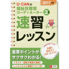 U-CANの福祉住環境コーディネーター3級速習レッスン 2017年版