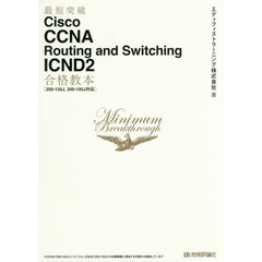 最短突破Cisco CCNA Routing and Switching ICND2合格教本