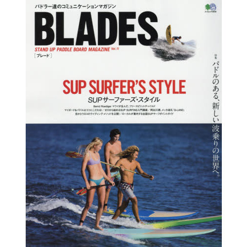 BLADES STAND UP PADDLE BOARD MAGAZINE Vol.11 SUPサーファーズ・スタイル