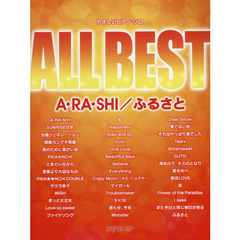 ALL BEST A・RA・SHI/ふるさと