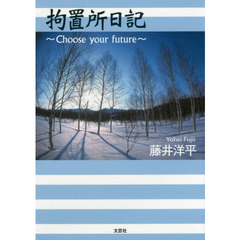 拘置所日記 ~Choose your future~