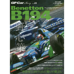 GP Car Story Vol.24