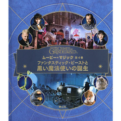 FANTASTIC BEASTS THE CRIMES OF GRINDELWALDムービー・マジック 第4巻