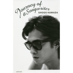 Journey of a Songwriter ソングライターの旅