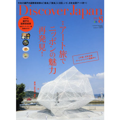 Discover Japan 2016年8月号