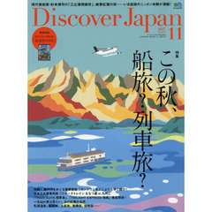 Discover Japan 2017年11月号