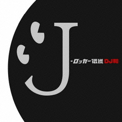 J-ロッカー伝説[DJ和 in No.1 J-ROCK MIX]