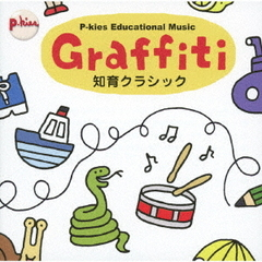 P-kies Educational Series『Graffiti』