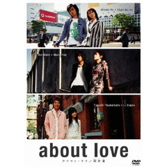 about love アバウト・ラブ/関於愛