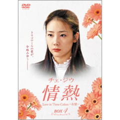 チェ・ジウ 情熱 Love in Three Colors -有情- BOX 4(DVD)