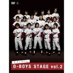 D-BOYS STAGE Vol.2 ~ラストゲーム~