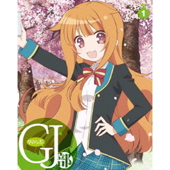 GJ部 Vol.1(Blu-ray Disc)