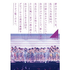 乃木坂46/乃木坂46 1ST YEAR BIRTHDAY LIVE 2013.2.22 MAKUHARI MESSE DVD ダイジェスト盤(DVD)