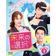 未来の選択 Blu-ray SET 2 <豪華170分特典映像ディスク付き>(Blu-ray Disc)