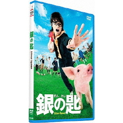 銀の匙 Silver Spoon DVD 並盛版