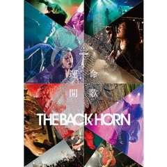 THE BACK HORN/TOUR DVD 『KYO-MEIツアー ~運命開歌~』 <完全生産限定版>