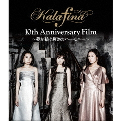 Kalafina 10th Anniversary Film ~夢が紡ぐ輝きのハーモニー~(Blu-ray Disc)