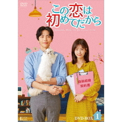 この恋は初めてだから ~Because This is My First LifeDVD-BOX 1