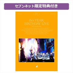 乃木坂46/8th YEAR BIRTHDAY LIVE Day4 Blu-ray 通常盤<セブンネット限定特典:ライブ生写真Dセット(4枚)付き>(Blu-ray)