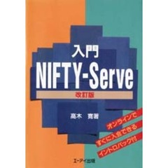入門NIFTY-Serve 改訂版