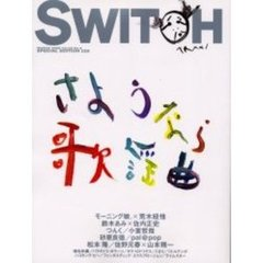 SWITCH VOL.18 NO.2