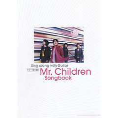 楽譜 Mr.Children Songb