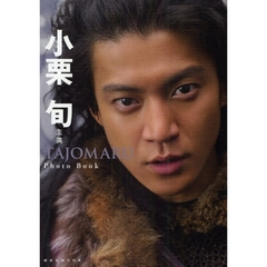 小栗旬主演TAJOMARU Photo Book
