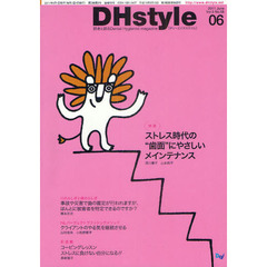 DHstyle 第5巻第6号(2011-6)