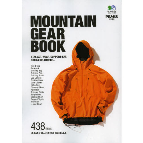 MOUNTAIN GEAR BOOK STAY/ACT/SUPPORT/EAT/ROCK & ICE/OTHERS… 道具通が選んだ現役最強の山道具