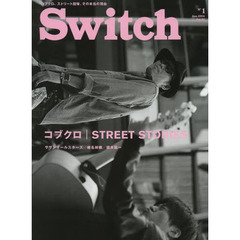 Switch VOL.32NO.1(2014JAN.) 特集コブクロSTREET STORIES