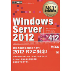 Windows Server 2012 試験番号70-412