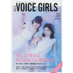 B.L.T. VOICE GIRLS VOL.23
