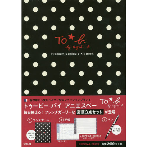 To b. by agnes b. Premium Schedule Kit Book 画像 E