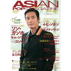 ASIAN POPS MAGAZINE 130