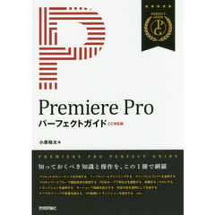 Premiere Proパーフェクトガイド